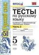 Тесты по русскому языку 5 кл к учебнику Ладыженской часть 2я